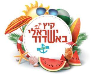 L'été israélien d'Ashdod : programme des festivités de l'été …..Juillet -Août 2018