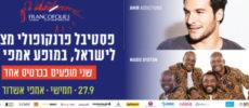 Saison France-Israel : Les Francofolies à Ashdod, LE festival musical de l'année, du 25 au 27 septembre 2018